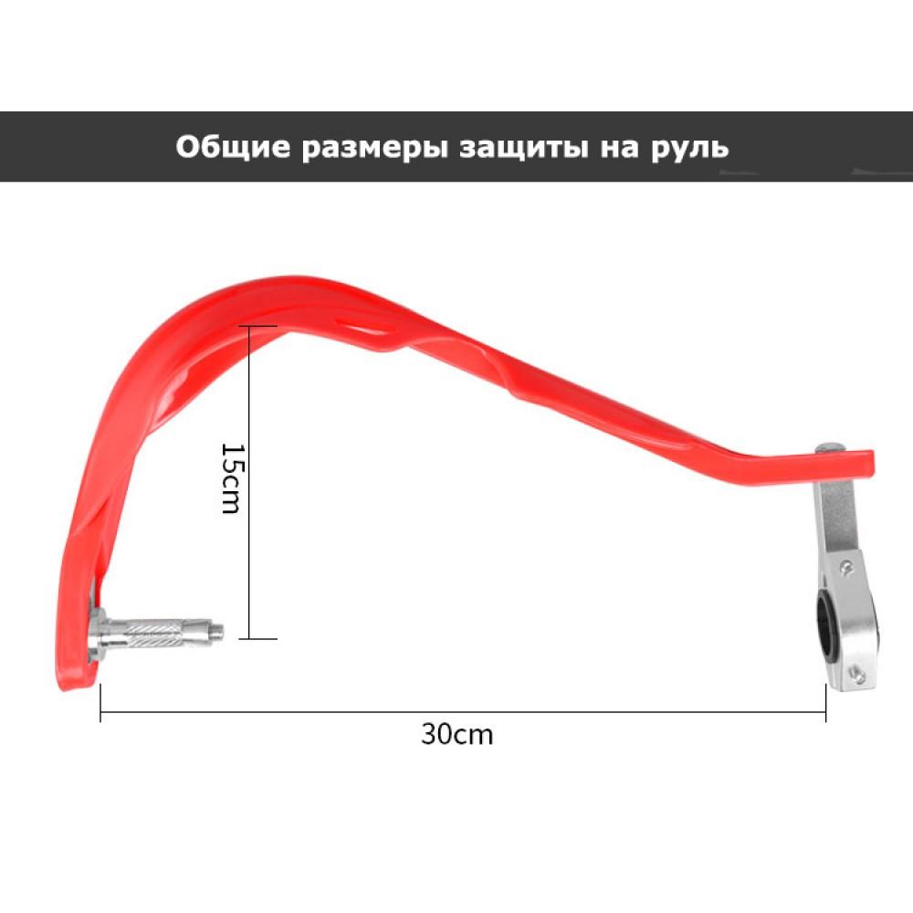Защита рук на руль с ветрозащитой
